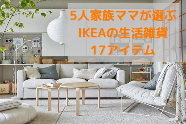IKEA港北で買った!5人家族に役立つ生活雑貨17アイテム